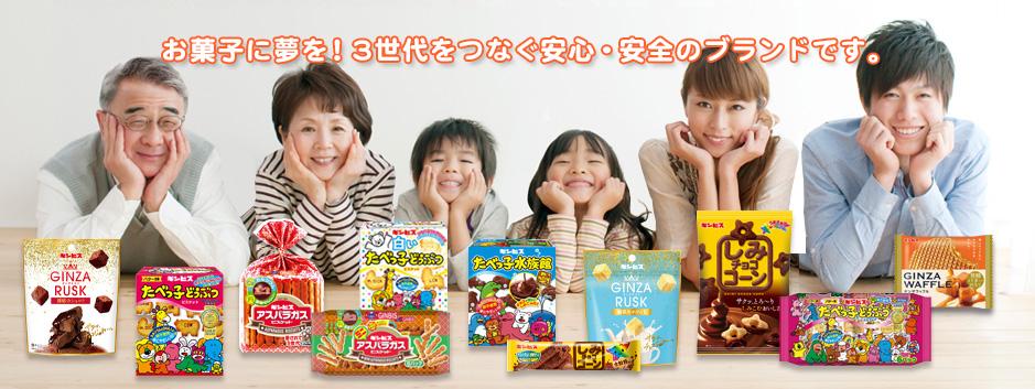 お菓子に夢を!3世代から愛される安心・安全のブランドです。
